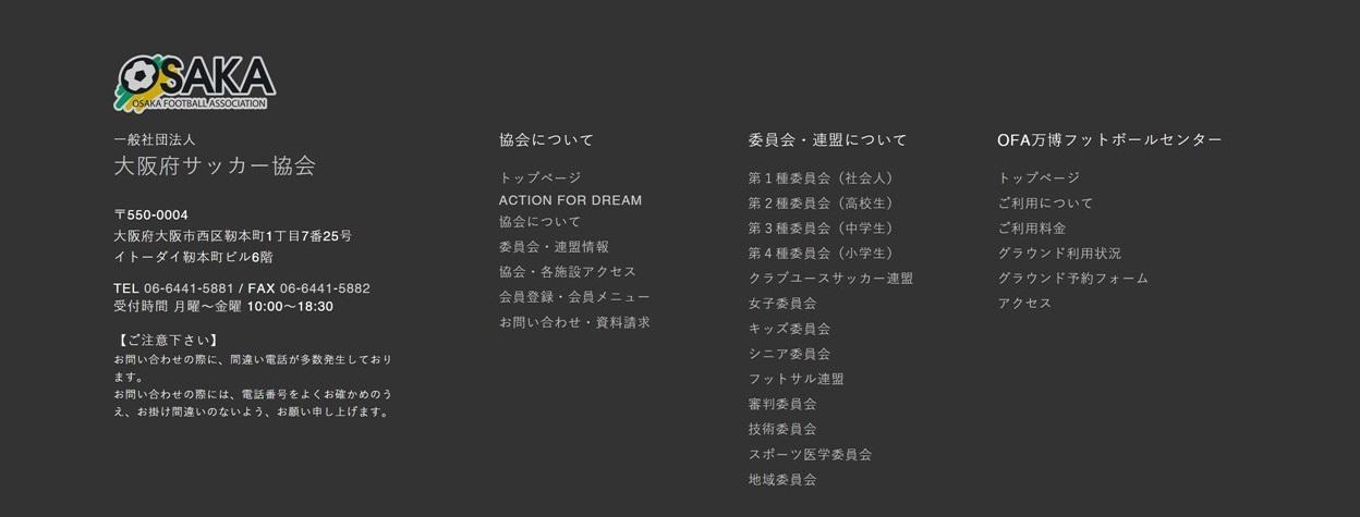 府 協会 大阪 サッカー